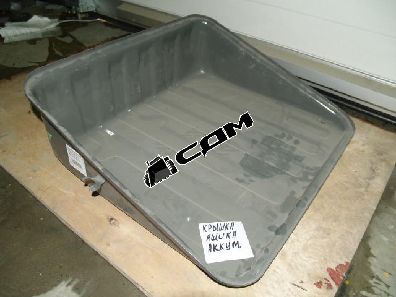 Крышка ящика аккумулятора металлическая  WG9100760002